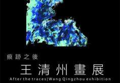 痕迹之后-王清州画展将在上海博源美术馆开幕