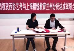 西影艺考与上海精锐教育携手打造兰州首个艺考高端教学平台