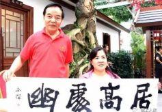 李本深书法大展将于甘肃渭源县和凤园隆重举行