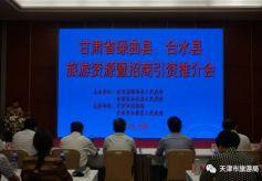甘肃省碌曲县、合水县旅游资源推介会昨日举行