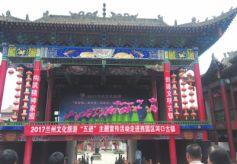 """甘肃:兰州文化旅游""""五进""""活动来到河口古镇"""