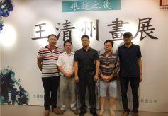 痕迹之后-王清州画展在上海博源美术馆开幕