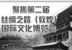 甘肃第二届敦煌文博会文化年展预展开始