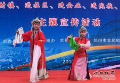 """甘肃兰州文化旅游""""五进活动""""走进榆中"""