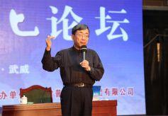 甘肃武威凉州文化论坛举办