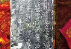 甘肃平凉崆峒山发现明嘉靖六年碑刻