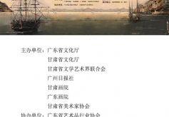 """冯少协""""海上丝绸之路""""画展即将亮相甘肃省博物馆"""
