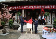 甘肃林职学院与天水66文化创意园签订合作