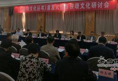西狭颂文化研讨会在甘肃兰州举办