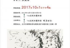 王清州水墨作品展即将在798感叹号艺术馆开幕