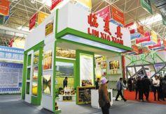 甘肃临夏国际美食民族用品博览会9月27日开幕