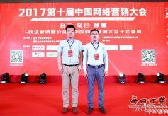 甘肃工业职业技术学院教师参加第十届中国网络营销大会