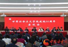甘肃社会主义学院建院60周年座谈会召开