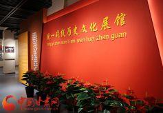统一战线历史文化展馆在甘肃社会主义学院开馆