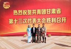 甘肃民族师范学院师生参加共青团甘肃第十三次代表大会