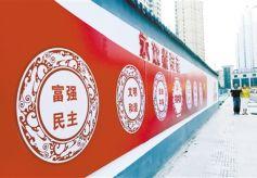 社会主义核心价值观融入甘肃兰州安宁雅苑路街道文化墙