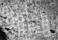 甘肃陇南成县凤凰山麓:历经1200年岁月的唐代珍贵题壁