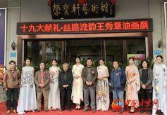 著名油画家王秀章丝绸之路主题油画展甘肃在兰州市开幕