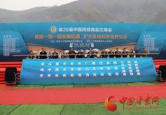 第26届中国西部商品交易会在甘肃陇南市武都区开幕