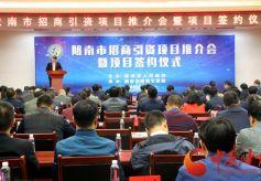 甘肃陇南市举行招商引资项目推介会暨项目签约仪式