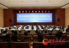 青岛陇南东西部扶贫协作论坛在甘肃陇南市举行