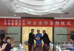 北京科技大学校长一行来甘肃钢铁职业技术学院考察