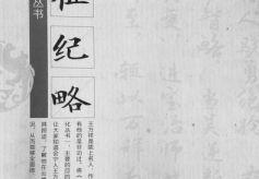 甘肃陇上名将王万祥:骁勇善战安定海疆