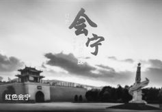 甘肃白银会宁形象宣传广告片央视展播一月