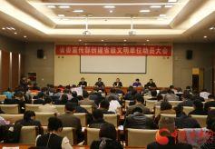 甘肃省委宣传部创建省级文明单位动员大会在兰召开