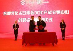 宏嘉文化与甘肃文交中心战略合作签约仪式隆重举行