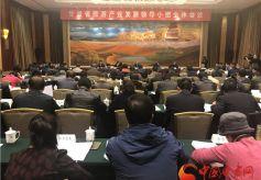 甘肃省旅游产业领导小组全体会议在甘肃兰州举行