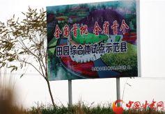 甘肃省兰州市榆中县全力打造田园综合体