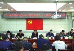 甘肃兰州市卫计委党组召开学习贯彻党的十九大精神会议