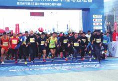 甘肃省兰州新区半程马拉松赛落幕