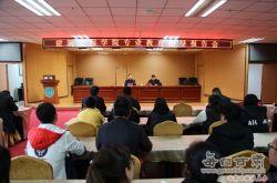 甘肃林职学院举办专业教育指导报告会