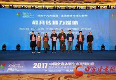 """中国甘肃网获评地方网媒""""最具传播力媒体""""称号"""