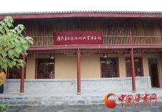 甘肃陇南康县大堡镇庄子村:千年手工造纸技艺非遗传承