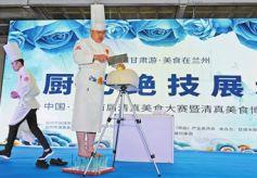 2017甘肃省兰州首届清真美食大赛暨清真美食博览会开幕