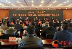 """甘肃省""""农家书屋""""建设迎来十年庆典"""