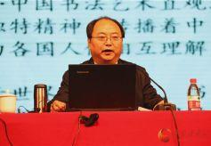 甘肃省书法家协会主席林涛做客金城讲堂