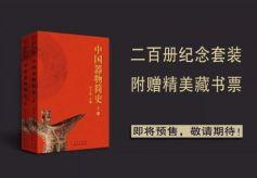 中国艺术品鉴赏宝典首发仪式暨艺术品金融交流平台智囊研讨会在京隆重举行