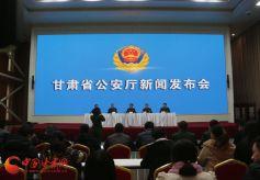 甘肃省公安厅再推10项便民举措