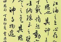 浅谈甘肃陇原书法家贾得梅的书法
