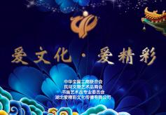 全联民间文物艺术品商会书画艺术研究会在京召开