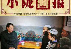 """甘肃省临夏布楞沟村""""绣""""出脱贫新画卷"""