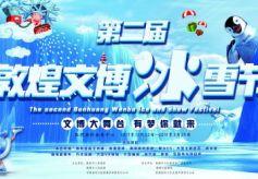 第二届敦煌文博冰雪节12月22日开幕