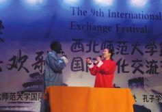 甘肃省西北师范大学举办第九届国际文化交流节