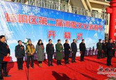 甘肃平凉举办第二届冰雪文化旅游节