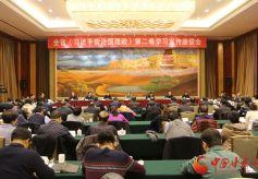 甘肃省《习近平谈治国理政》第二卷学习宣传座谈会