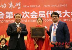 甘肃省青年企业家商会第一届会员代表大会暨成立大会在兰州召开